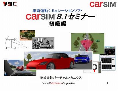 CarSimセミナーテキスト表紙.jpg