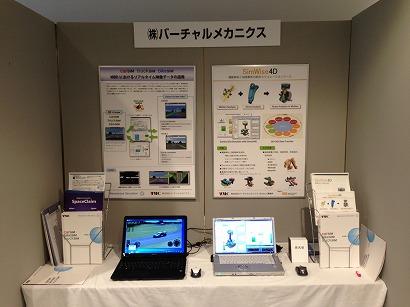 SI2013展示風景.jpg