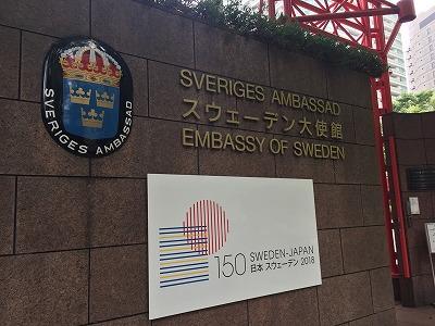 スウェーデン大使館.jpg